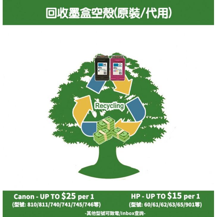 回收墨盒/碳粉空殼(請致電/電郵查詢回收價錢)